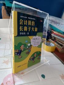 让数学火起来·李毓佩数学故事会:会计算的长鼻子大仙(双色版)