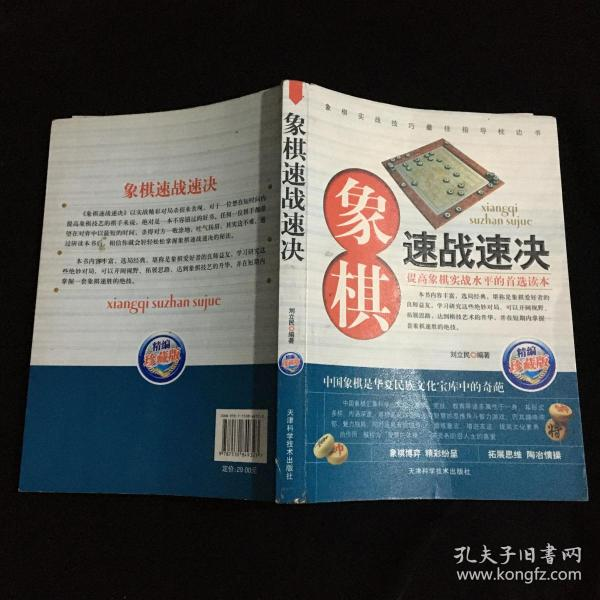 象棋速战速决(精编珍藏版)
