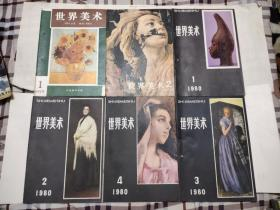 世界美术1979年1.2期,1980年1.2.3.4期,1981年1.2.3.期,1982年1.3.4期,一共12本合售,