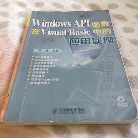 Windoas API函数在Visual Basic中的应用实例