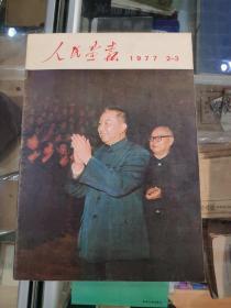 人民画报1977(2-3)
