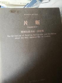片断 柳州抗战书画 旧影集