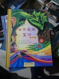 世界最美童话第四辑