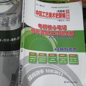 中国工艺美术史新编高教版考研核心笔记、历年真题及习题全解