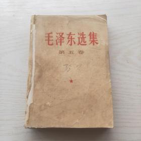 毛泽东选集(第五卷) 1977年湖北1版1印