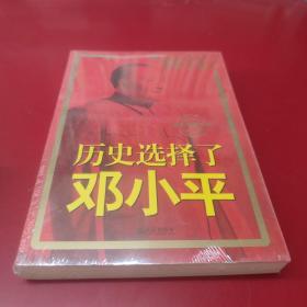 历史选择了邓小平(最新版图文本)