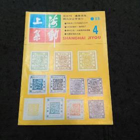 上海集邮(1988年总第32期)