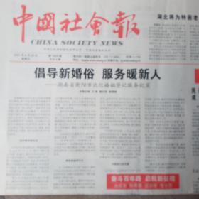 中国社会报2021年6月25日