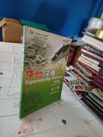 体验汉语(留学篇)(练习册)