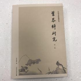 中国书画鉴藏研究·叶恭绰研究(第一辑) 广西师范大学出版社