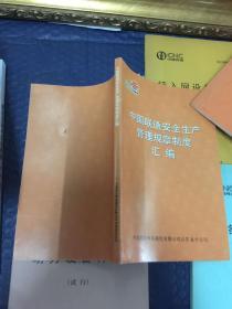 中国联通安全生产管理规章制度汇编