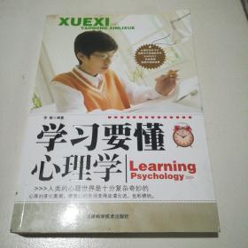 学习要懂心理学