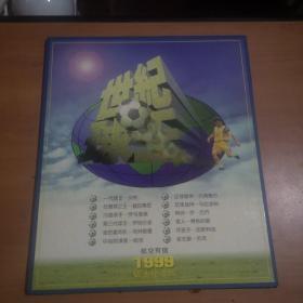 世纪球王1999航空有值磁卡纪念历