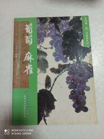 中国画一花一鸟技法丛书:葡萄麻雀