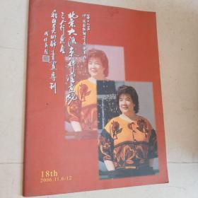 傅继英  书画艺术 18th  2006.11.6-12