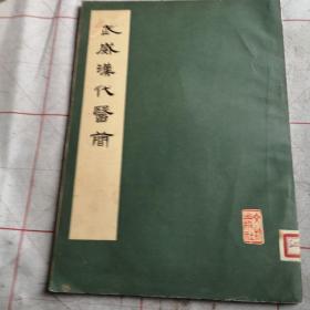 武威汉代医简〈馆藏书)