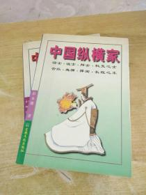 中国纵横家、中国佛家(二册合售)