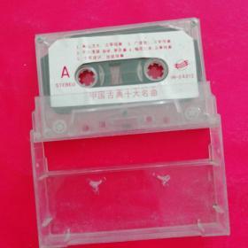 磁带中国古典四大名曲