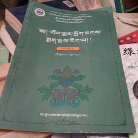 藏药动物学藏文