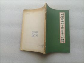 《周礼》书中有关农业条文的解释   馆藏