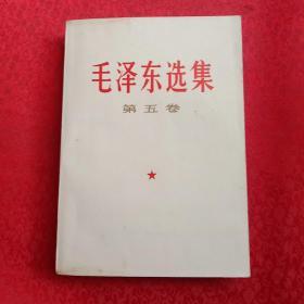 《毛泽东选集》第五卷(有少量划线)