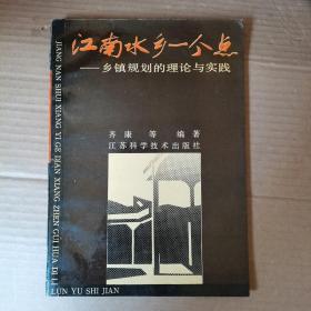 江南水乡一个点  —  乡镇规划的理论与实践