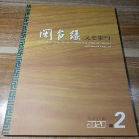闽台缘文史集刊2020年第2期