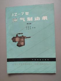 JZ——7型空气制动机(第二版)
