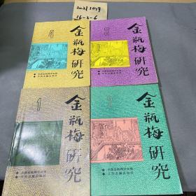 金瓶梅研究(1-4)4册全