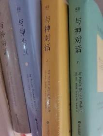与 神对话(全三卷 +为友 共四本)