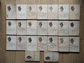 鲁迅全集1—24卷 (单行本)24本合售
