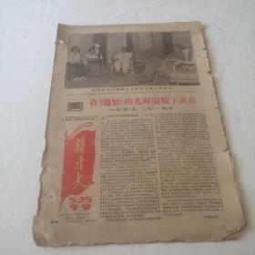 文革报纸 :新北大1967年,第77期