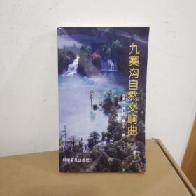 九寨沟自然交响曲
