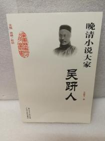 晚清小说大家:吴趼人(广东历史文化名人丛书)