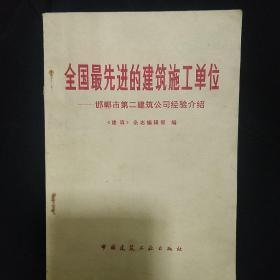 《全国最先进的建筑施工单位》邯郸市第二建筑公司经验介绍 建筑杂志编辑部 私藏 品佳 书品如图