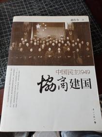 协商建国:中国民主1949