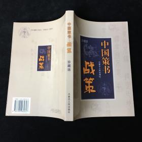 中国策书:战策(珍藏版)