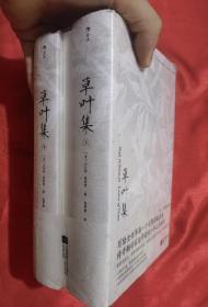 草叶集(全2册)【大32开,硬精装】未拆封
