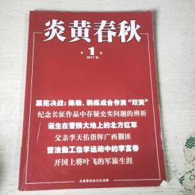 炎黄春秋 2017 1