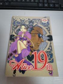 Alice 19th(1-7)全一册 渡濑悠宇   书品看图
