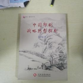 中国印刷战略转型探析