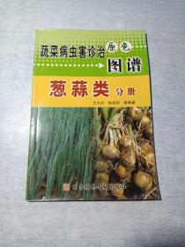 蔬菜病虫害诊治原色图谱:葱蒜类分册