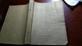 河南赤脚医生1980年1-12期全