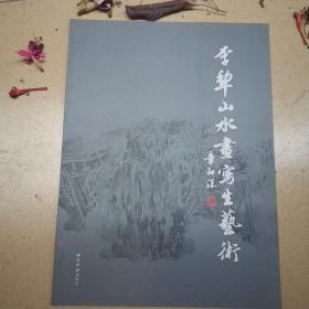 李俊山水画写生艺术