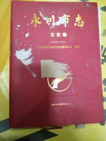 永川市志 文化卷1989—2006