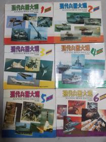 现代兵器大观(丨一6)册