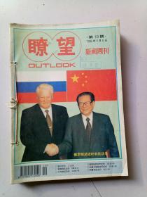 瞭望新闻周刊 1996年第19一一24期