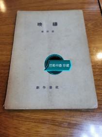 新文学珍本一《晚祷》梁宗岱 1933年商务印书馆国难后第一版 (稀见 版本)