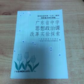 广东省中学思想政治课改革实验探索