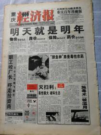 试刊号第2期 重庆经济报1998年12月31日(4开20版5张齐)